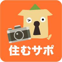 【住むサポ】SPEED24:賃貸の24時間サポート